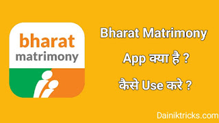 Bharat matrimony app download kare, kaise use ksre