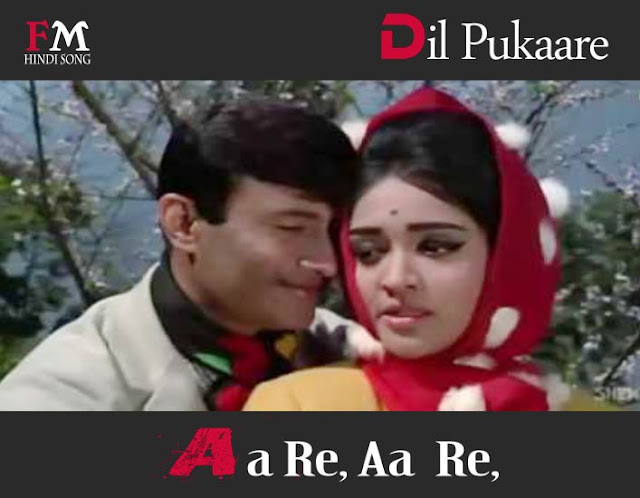 Dil-Pukaare-Aa-Re- Jewel-Thief-1967