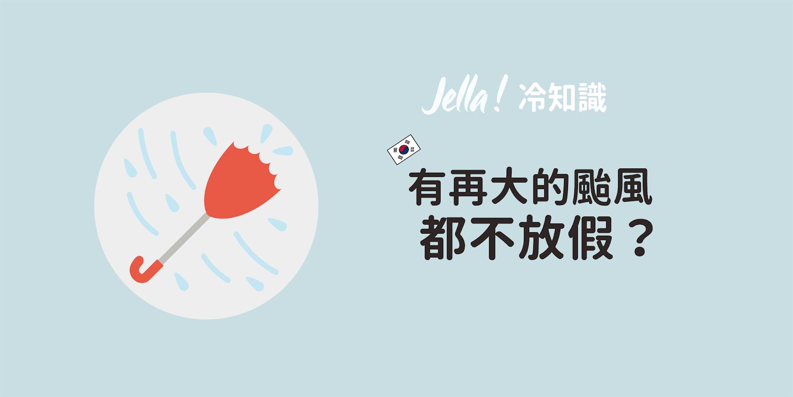 韓國的颱風(태풍)沒有台灣那麼多,而且颱風到韓國時風雨也減弱了,因此很少會為此停班、停課,放颱風假。