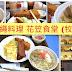 沖繩美食 - 花笠食堂 (牧志)