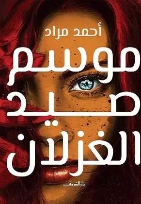 تحميل روايه موسم صيد الغزلان ل احمد مراد pdf