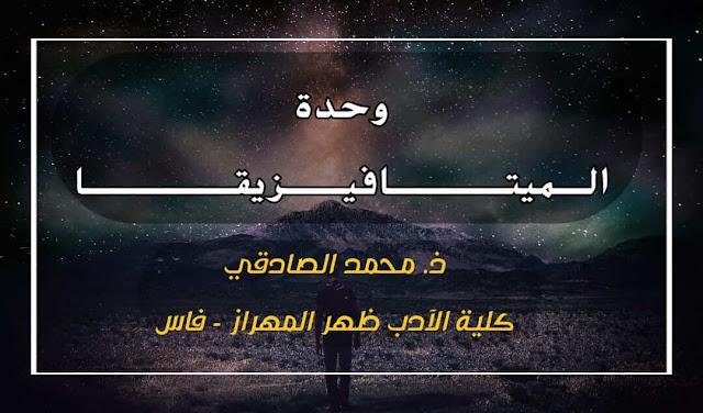 وحدة الميتافيزيقا ذ. محمد الصادقي التعليم عن بعد فلسفة