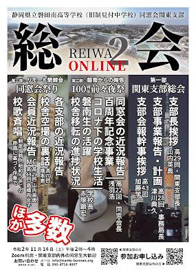 令和2年度 磐田南高校同窓会関東支部総会のチラシ