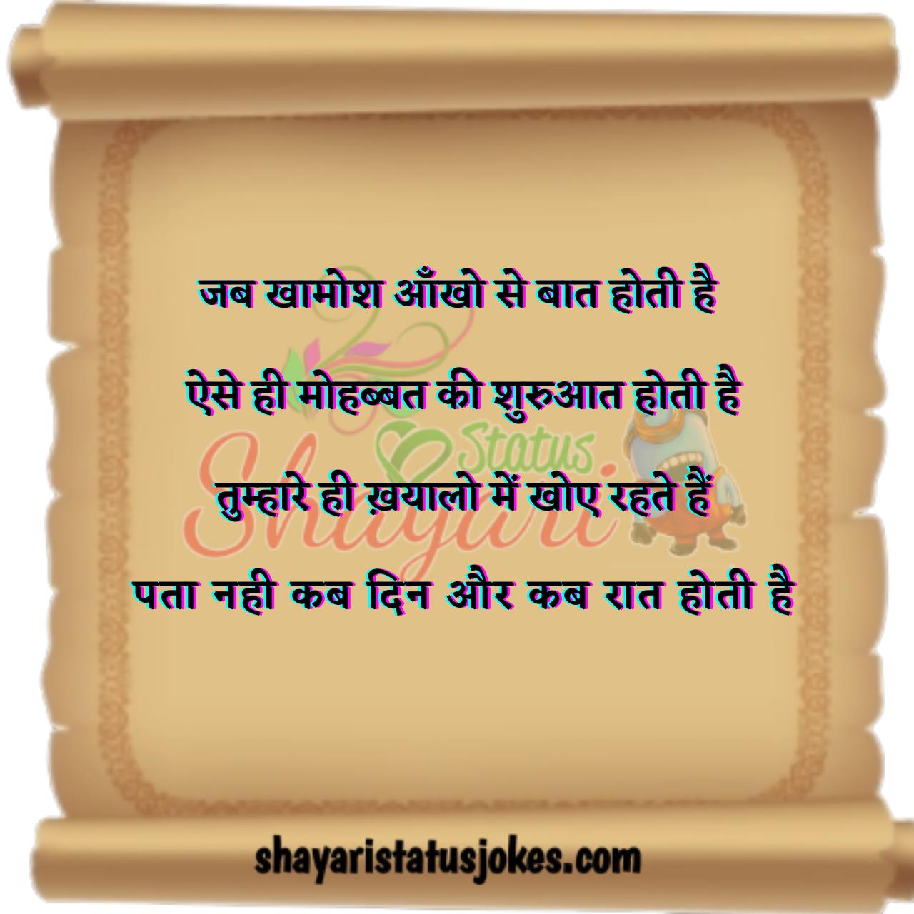 MOHABBAT LOVE SHAYARI IN HINDI, URDU AND ENGLISH 2021 ALL TYPES OF SHAYARI