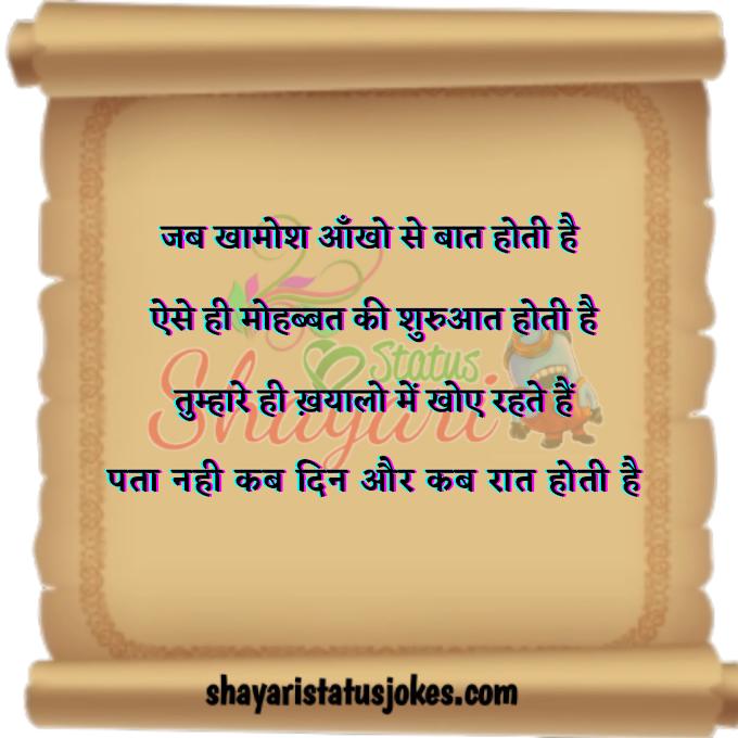MOHABBAT LOVE SHAYARI IN HINDI, URDU AND ENGLISH ALL TYPES OF SHAYARI