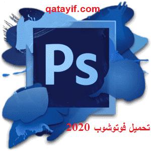 تحميل فوتوشوب 2020 عربي رابط مباشر