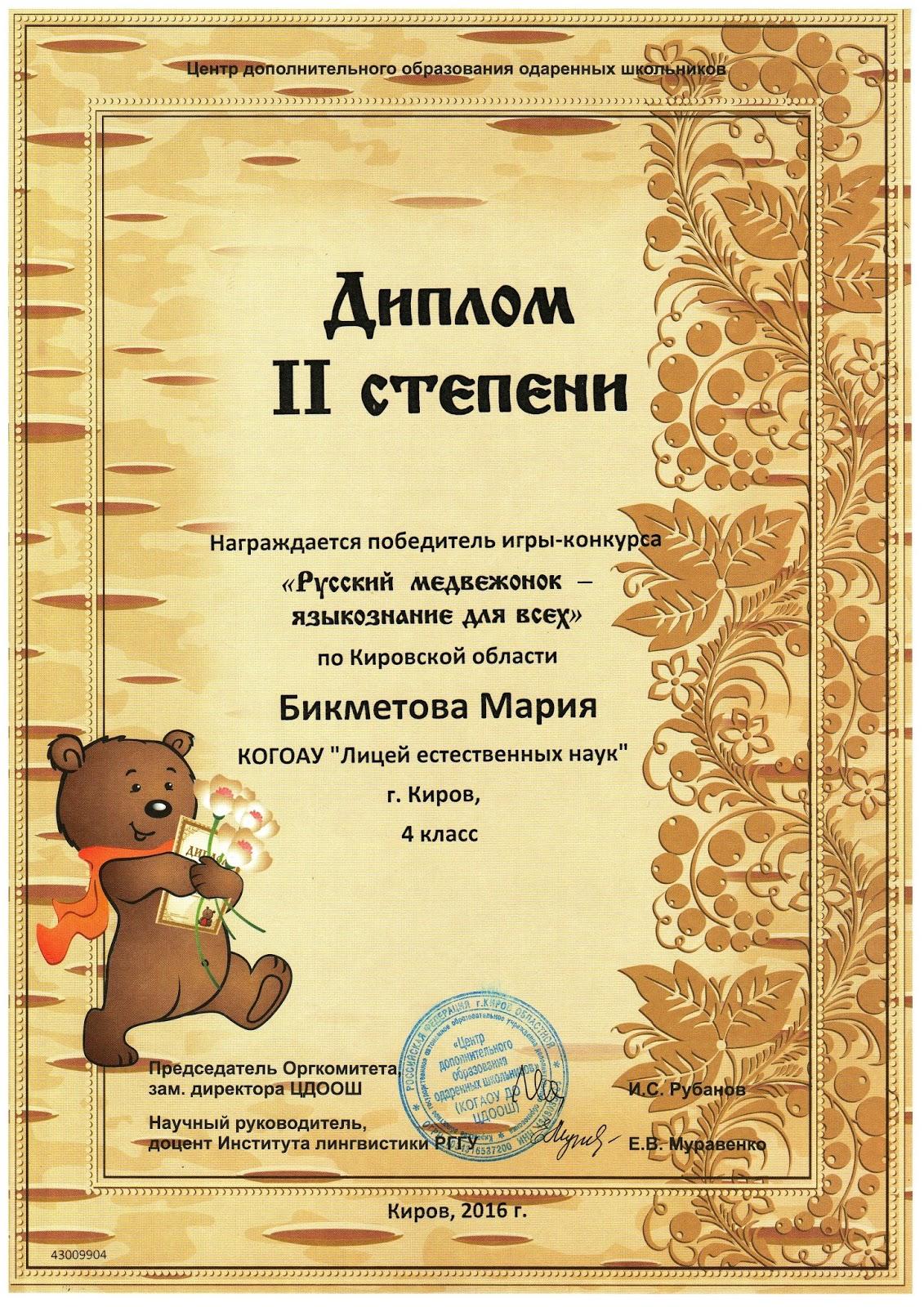 разных русский медвежонок поздравление победителей также