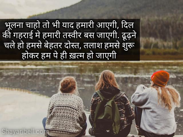 Friendship Shayari, Dosti Shayari, Friendship Shayari in Hindi, Dosti Shayari in Hindi, shayari on friends in Hindi, shayari on friendship in Hindi, shayari on friends, shayari on friendship