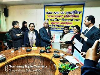 Jaunpur  शिक्षिका सपना सिंह राज्य स्तरीय काव्य गायन से पुरस्कृत