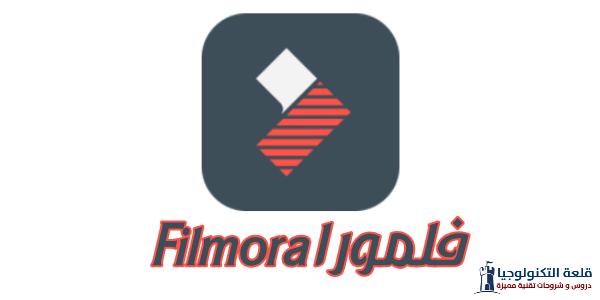 تحميل برنامج المونتاج فلمورا Filmora على الاندرويد