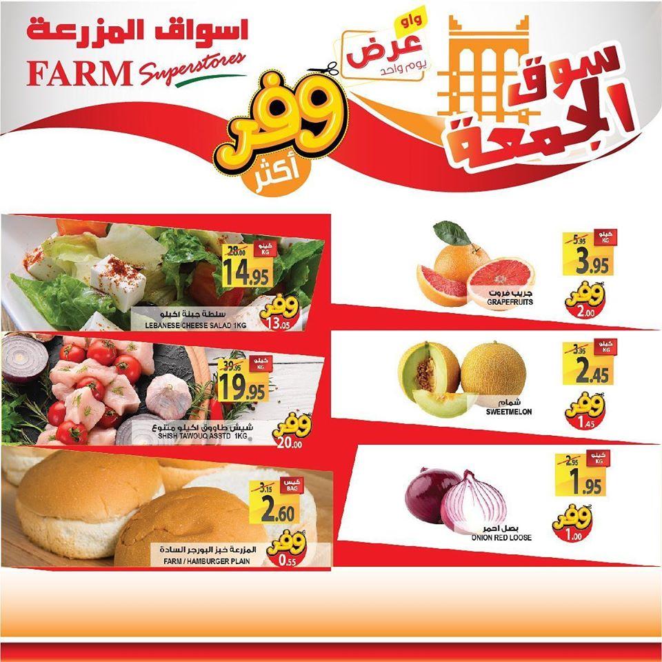 عروض اسواق المزرعة جدة و الجنوبية اليوم الجمعة 19 يونيو 2020 سوق الجمعة