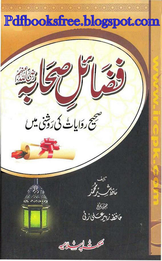 Fazail E Sahabah Urdu By Hafiz Sher Muhammad Seerat E