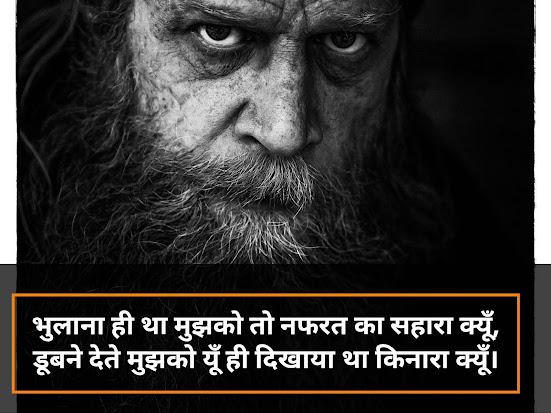 Best Heart Broken Dhoka Shayari in Hindi