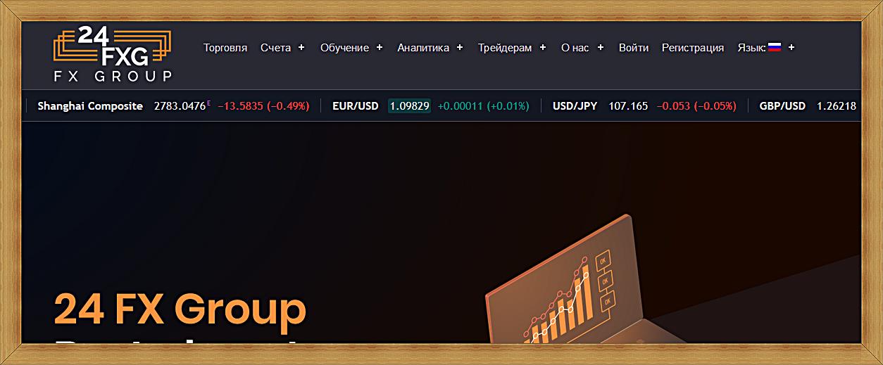 Мошеннический сайт 24fxg.com – Отзывы, развод. 24 FX Group брокер