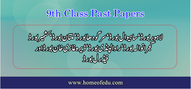 Class 9 Past Papers For FBISE and Punjab Boards
