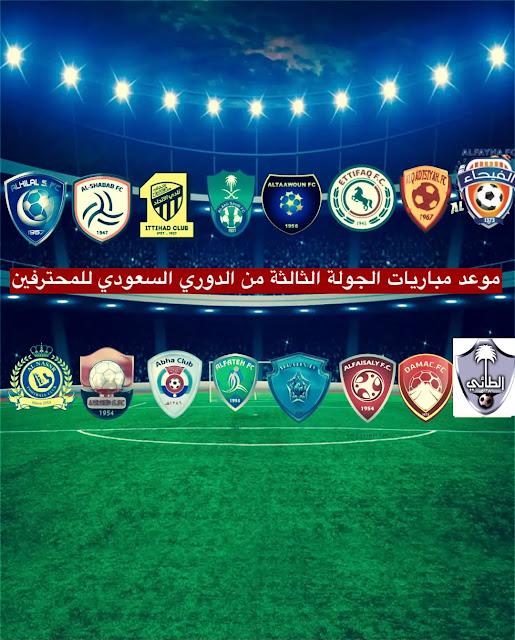 جدول مواعيد مباريات الجولة الثالثة من الدوري السعودي للمحترفين 2021-2022