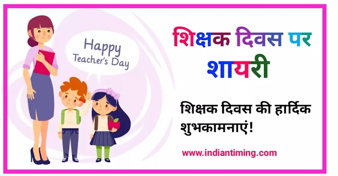 Top 25 Happy Teacher's Day Quotes in hindi 2020 || शिक्षक दिवस पर शायरी