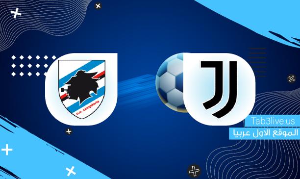 مشاهدة مباراة يوفنتوس وسامبدوريا بث مباشر اليوم 2021/09/26 الدوري الإيطالي