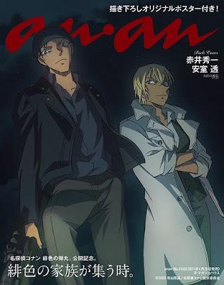 名探偵コナン  anan表紙 | 赤井秀一 安室透 降谷零 | Detective Conan | Akai Shuichi Amuro Toru | Hello Anime !