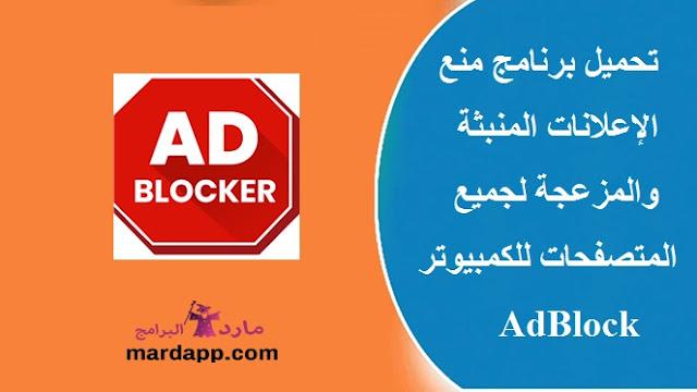 تحميل برنامج منع الاعلانات adblock ادبلوك للكمبيوتر مجانا