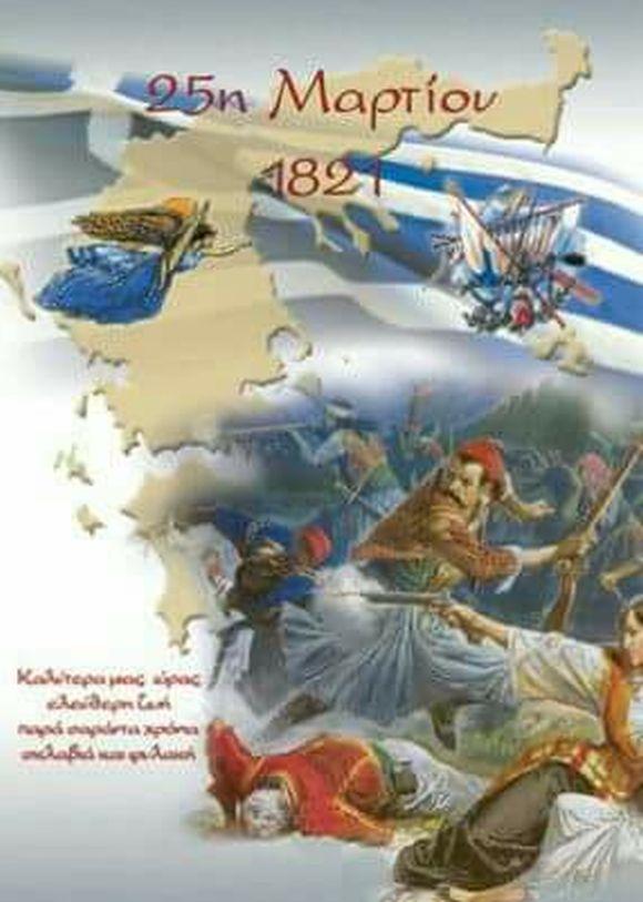 'Ας πολεμήσωμεν εις τους τάφους των πατέρων μας'. Oι προκηρύξεις του 1821 «ταξίδεψαν» στη Ευρώπη και μεταφράστηκαν σε όλες τις γλώσσες...