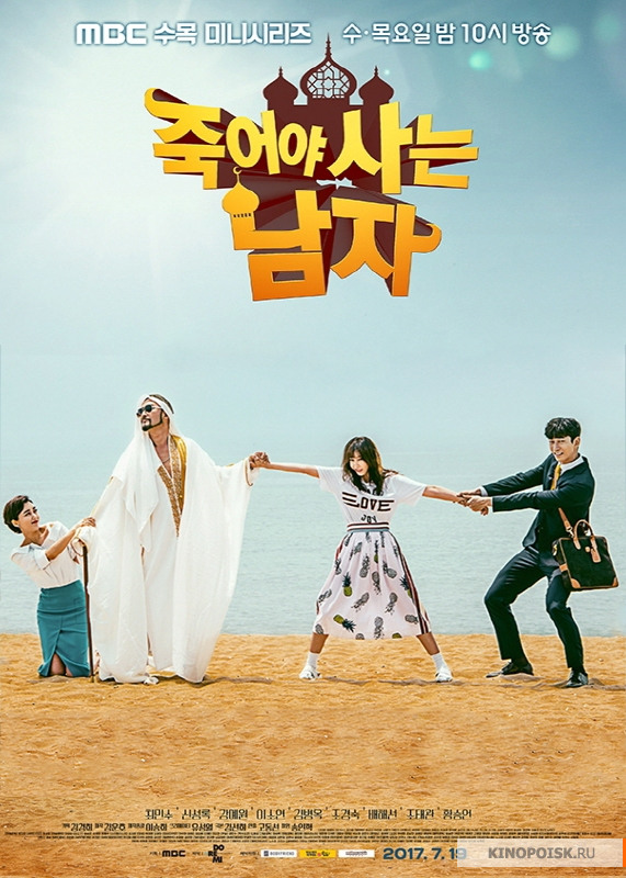 Sinopsis Man Who Dies to Live / Jookeoya Saneun Namja (2017) - Serial TV Korea