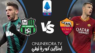 مشاهدة مباراة روما وساسولو بث مباشر اليوم 06-12-2020 في الدوري الإيطالي