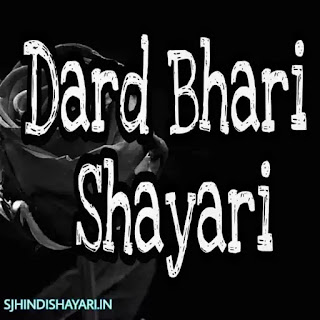Dard Bhari Shayari for true lover