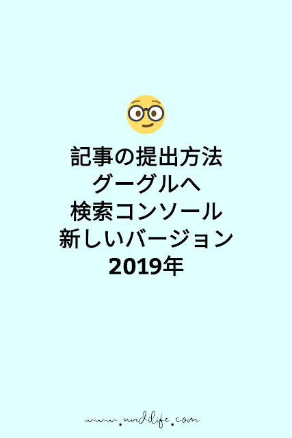 新しいバージョンのGoogle検索コンソールに記事を送信する方法(2019)