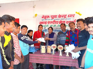 नेहरू युवा केन्द्र द्वारा विकासखंड स्तरीय खेल कूद प्रतियोगिता आयोजित