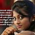 Tamil kavithai | Cute love kavithaigal images