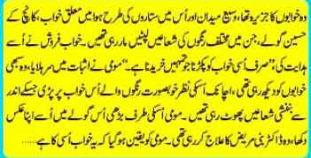 Summary of Khwab Farosh Urdu Novel by Seher Javed