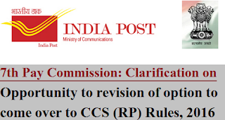 7th-pay-commission-clarification-on-opportunity-to-revision-of-option