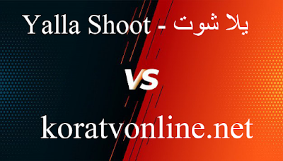 يلا شوت yalla shoot مشاهدة أهم مباريات اليوم بث مباشر