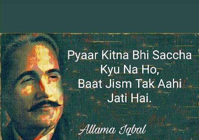 Urdu Shayari On Love And Life