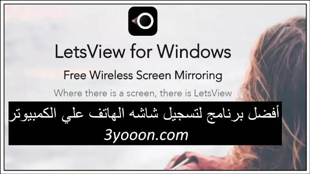افضل برنامج لتصوير شاشه الهاتف و عرضها علي الكمبيوتر | LetsView 2020