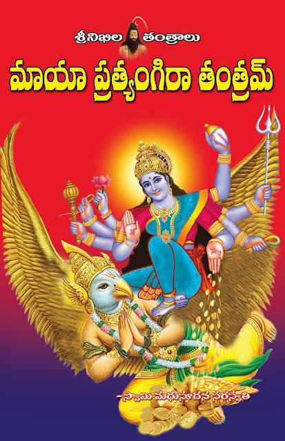 మాయా ప్రత్యంగిరా తంత్రమ్ Maya Pratyangira Tantram Author: Swami Madhusudana Saraswati | GRANTHANIDHI | MOHANPUBLICATIONS | bhaktipustakalu Keywords for Maya Pratyangira Tantram: MayaPratyangiraTantram, Maya Pratyangira Tantram, Swami Madhusudana Saraswathi, sri Nikhila Tantralu, Tantralu, Hindu,