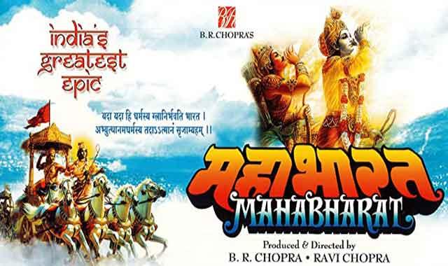 Ath Shree Mahabharat Katha Lyrics