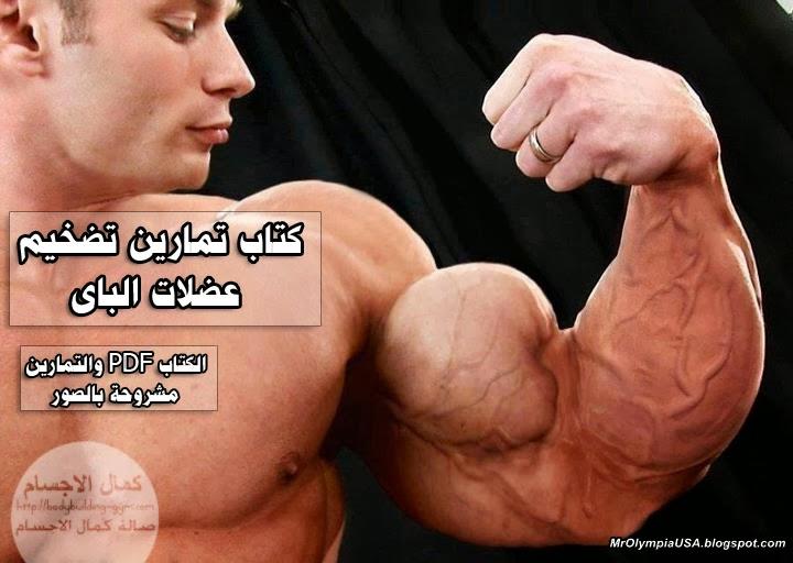 تحميل كتاب تمارين تضخيم عضلات الباى