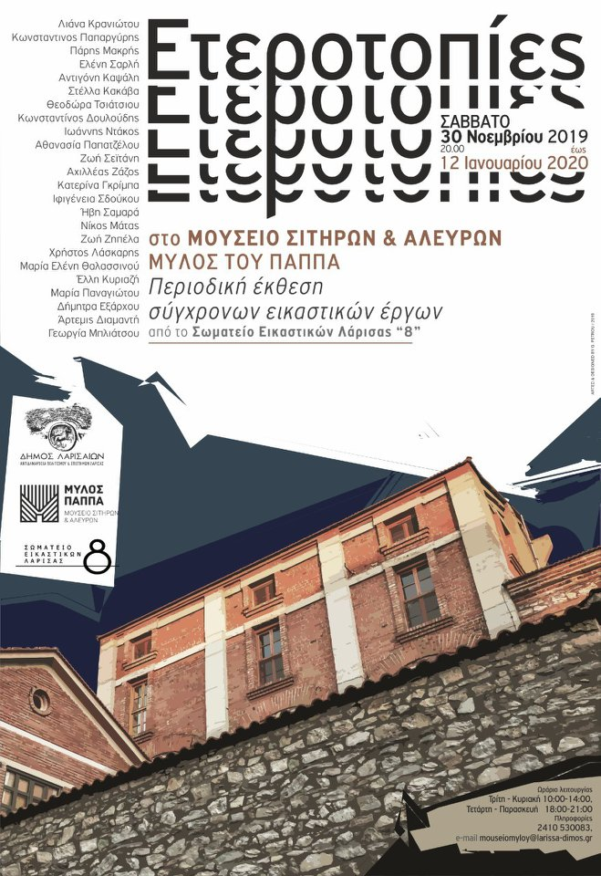 """""""Ετεροτοπίες"""" στο Μουσείο Σιτηρών και Αλεύρων"""