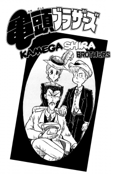 The Kamegashira Brothers Manga