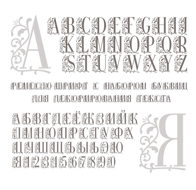 Декоративный шрифт Remeslo