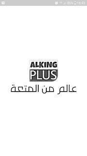 تحميل تطبيق AL KING PLUS APK لمشاهدة القنوات المشفرة العربية و العالمية بسيرفيرات قوية 2019