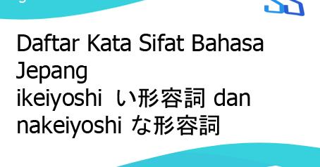 "Daftar Kata Sifat Bahasa Jepang Ikeiyoshi Á""形容詞 Dan Nakeiyoshi Áªå½¢å®¹è©ž"
