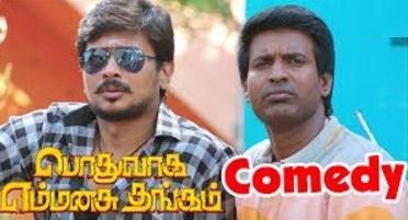 Podhuvaga Emmanasu Thangam Comedy Scenes | Udhayanidhi Stalin | Soori | Parthiban