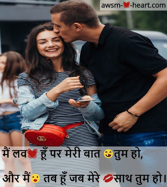 Love shayari for boyfriend with images