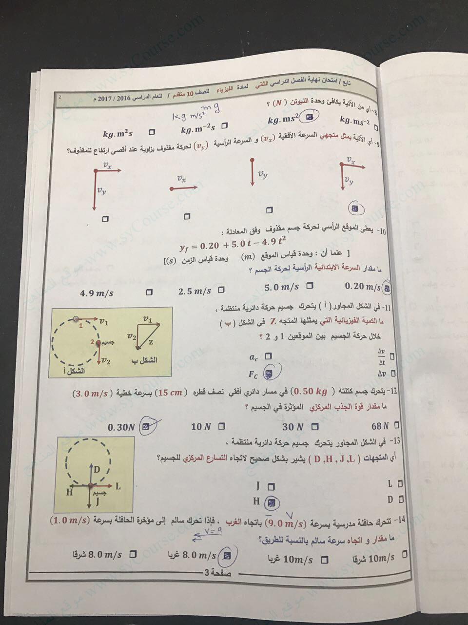 حل كتاب الكيمياء 5