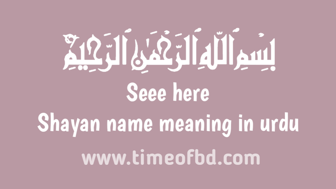 Shayan name meaning in urdu, شایان نام کا مطلب اردو میں ہے