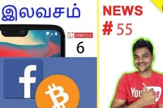 Oneplus 6 Free gifts & Offers , Facebook cryptocurrency & More