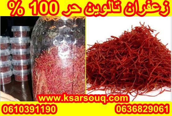 بيع الزعفران الحر المغربي الممتاز